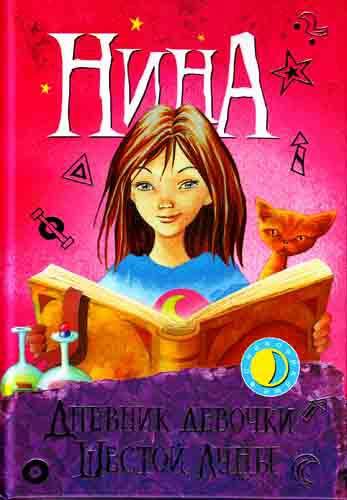 Книга муни витчер нина девочка шестой луны