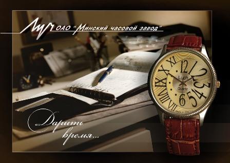 78dcc1e8f484 Наручные часы Луч