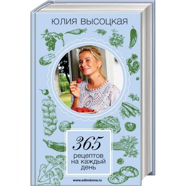 книга простых рецептов на каждый день