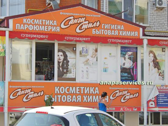 Магазин Санги Стиль, Ростов-на-Дону. отзывы.