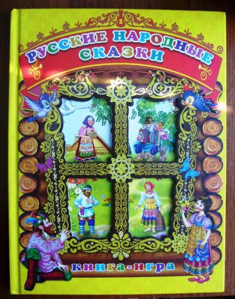 Русские народные сказки книга игра