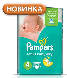 3ede2c83efa9 Подгузники Pampers Active Baby-Dry с 3 впитывающими каналами - отзывы