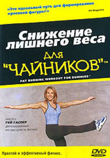 фитнес программа похудения питание