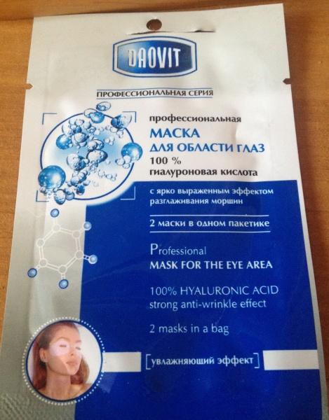 Маска для лица гиалуроновая кислота