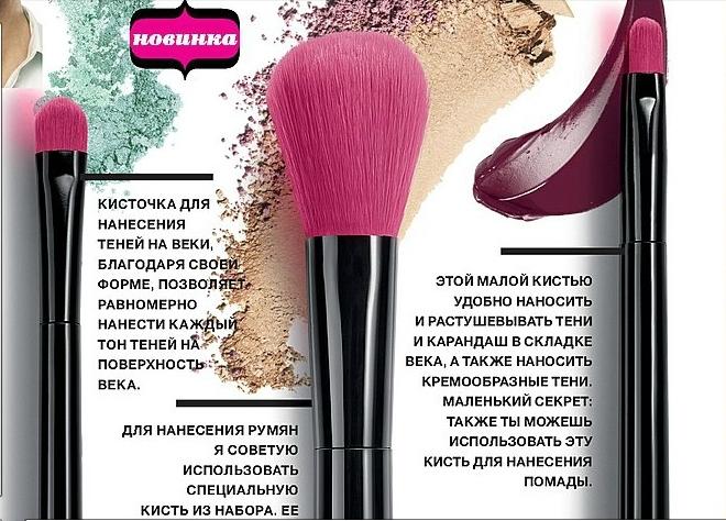 Кисти для макияжа от эйвон отзывы