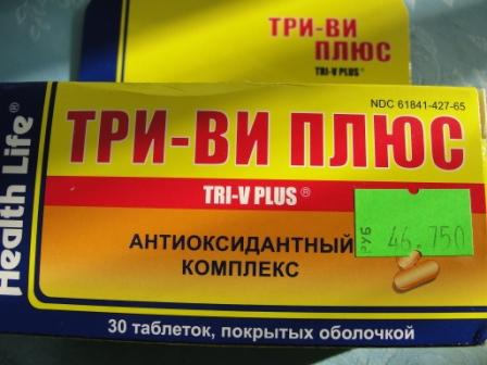 Три-ви-плюс инструкция цена