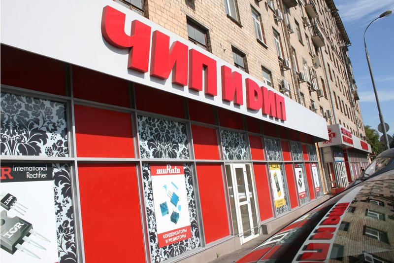 сайт магазина чип и дип в москве