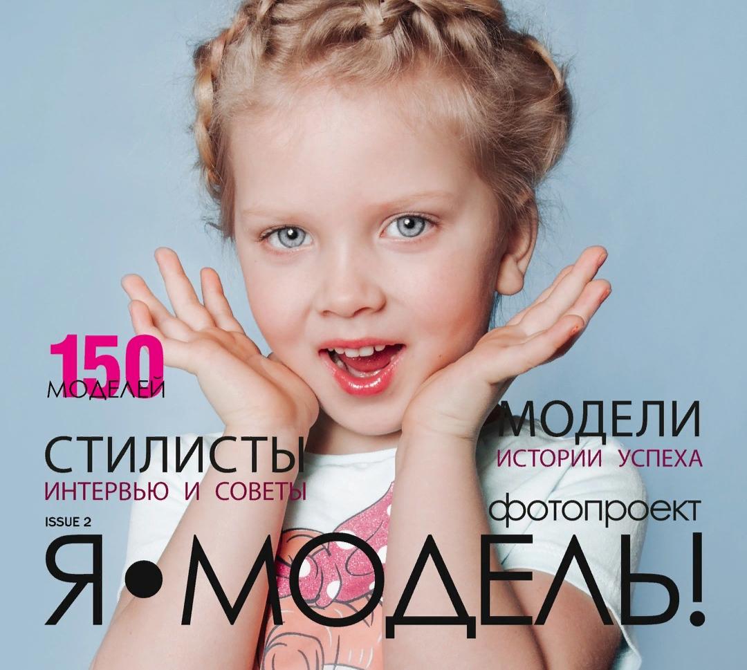 Наталия смоленская фотомодель мамы