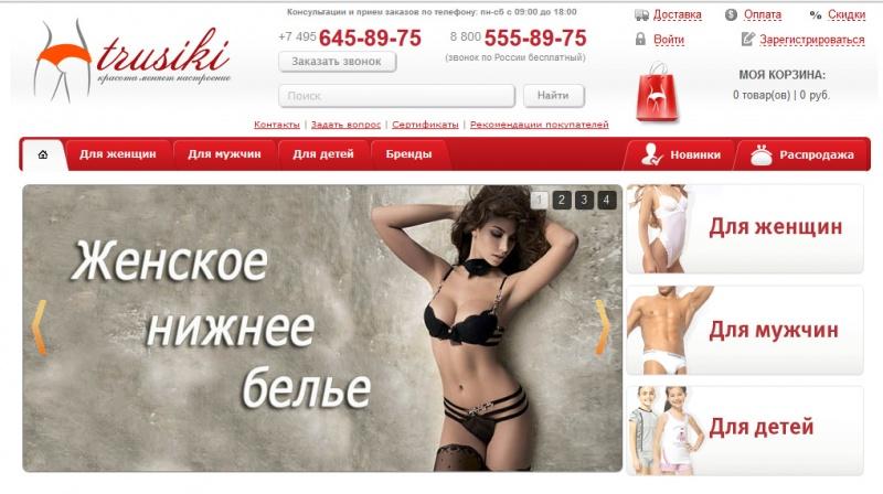 49ee66515683b Сайт Trusiki.ru - интернет-магазин нижнего белья и одежды - «ИМ ...