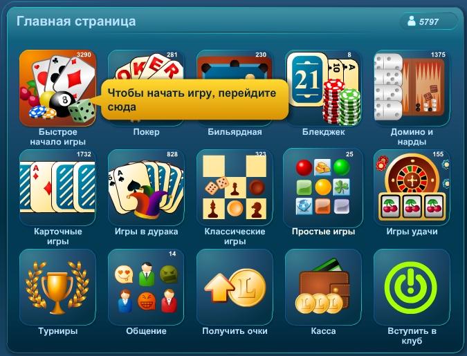 Обманут казино как