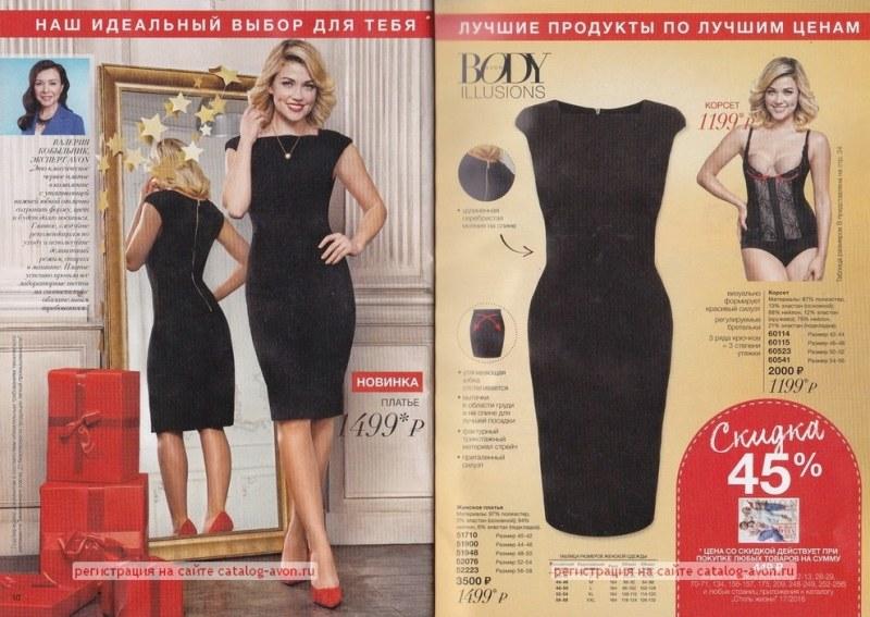 884d2405f85 Платье AVON BODY ILLUSIONS Черное фото