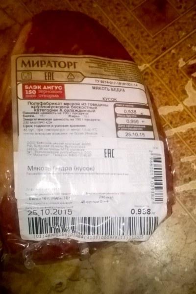 как приготовить мякоть бедра мраморной говядины мираторг