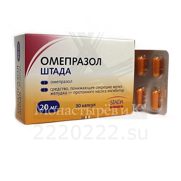 Омепразол таблетки инструкция по применению
