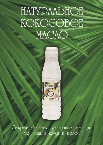 Кокосовое масло в нячанге цена