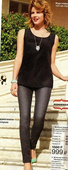 Хорошие брюки женские