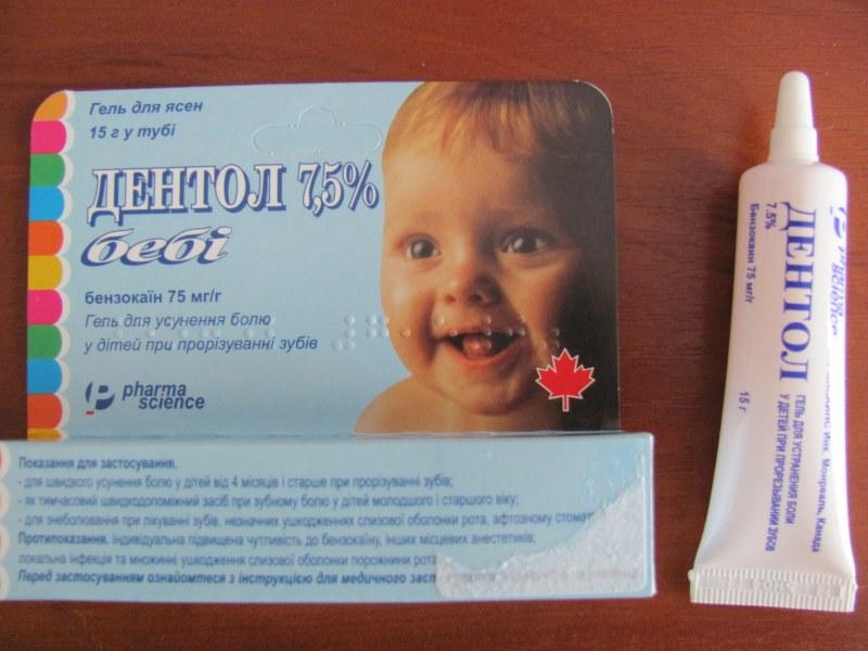 упомянуть, какой гель для зубов детям лучше отзывы высокой