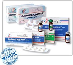 Полиоксидоний - купить в Москве, Санкт-Петербурге и