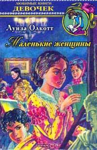Скачать маленькие женщины книга скачать.