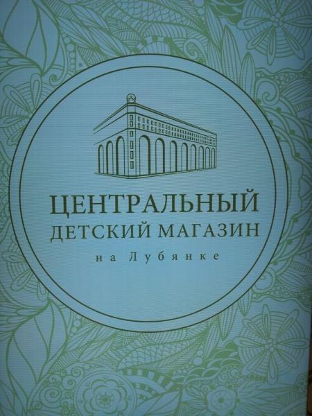 Центральный Детский Мир на Лубянке, Москва   Отзывы покупателей 080b71c5e8f