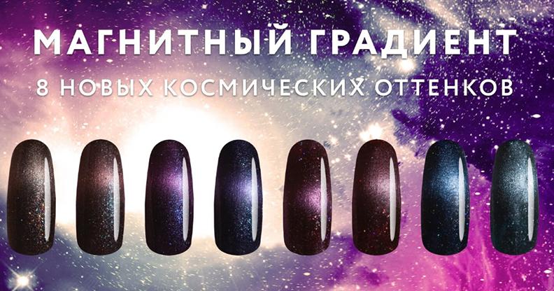 Гель Лак Tertio Купить В Москве