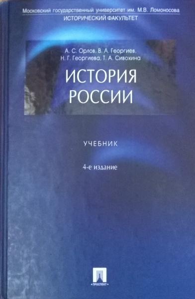 история государства российского орлова