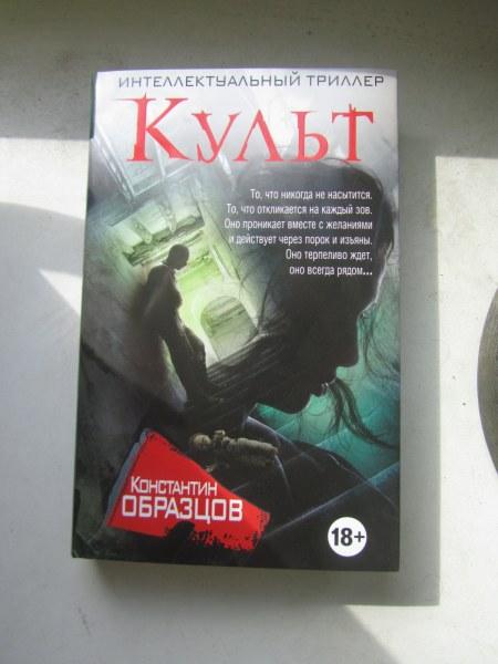 Культ Книга Образцова Скачать Торрент - фото 10