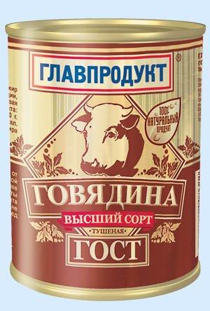 говядина главпродукт тушеная высший сорт