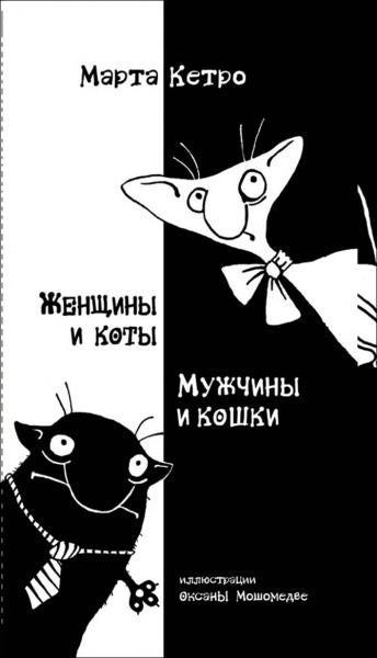Мужчины и кошки женщины и коты марты кетро
