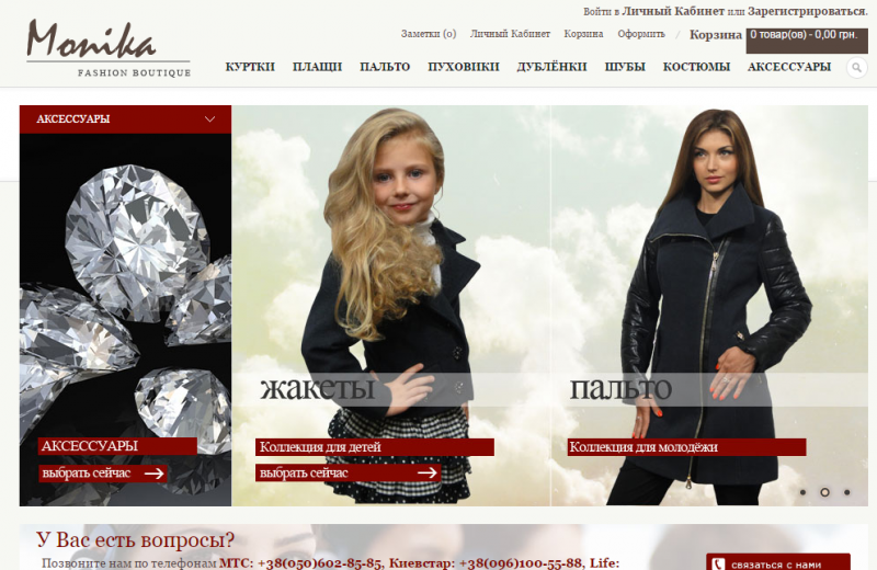 75c5cb102516 Сайт Интернет-магазин одежды Monika Shop http://shop.monika.ua - отзывы