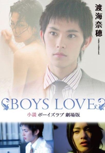 Японская любовь мальчиков с мальчиками фото 20-894