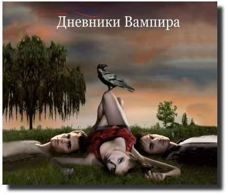 1 серия 5 сезон дневники вампира смотреть онлайн