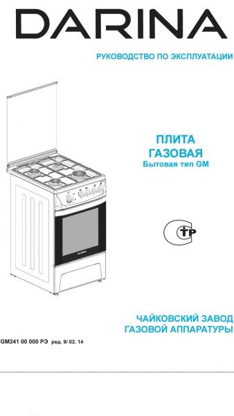 Газовая плита предом характеристика пожал