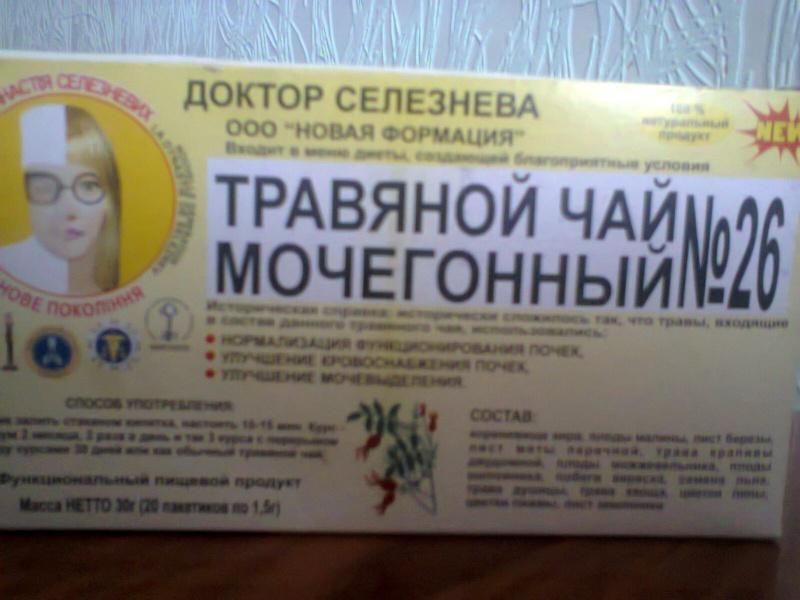 Чай Селезнева для похудения