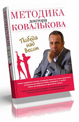 Книга Диеты Ковалькова