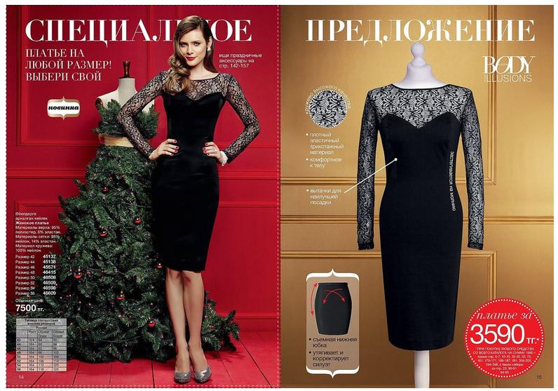 0e6482849566 Платье AVON Черное платье с кружевным верхом   Отзывы покупателей