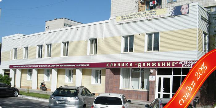 Медицинский центр омск 70 лет октября