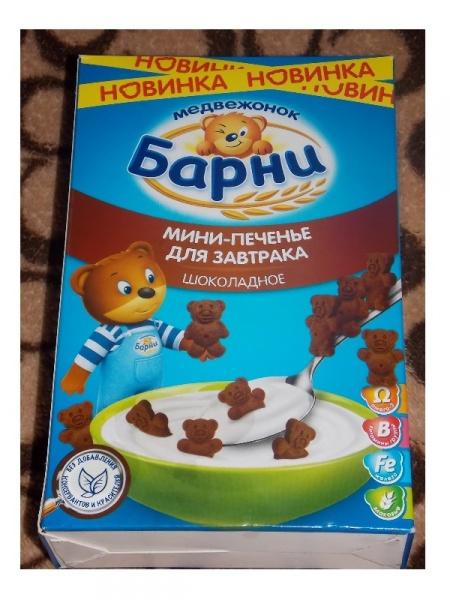 рецепт мини печенье барни для завтрака