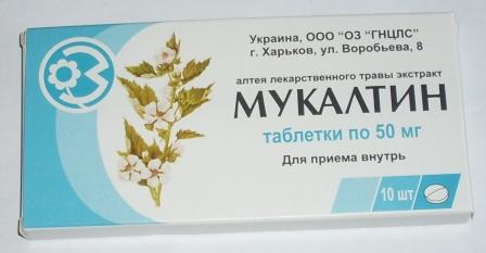 мукалтин таблетки инструкция цена украина - фото 7
