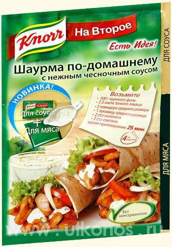 приороводы, извините какие специи добавлять в соус для шавермы комиссар Мамаев