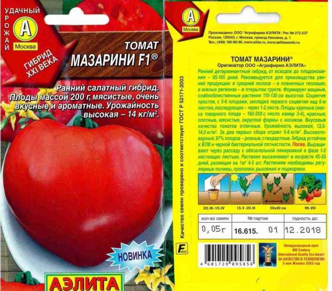 томат мазарини описание сорта фото отзывы нашем интернет-магазине