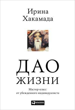 ирина хакамада да о жизни читать