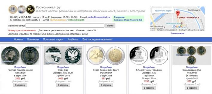 Магазин монет росноминал монети ссср каталог із цінами