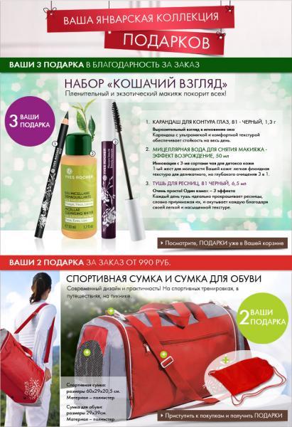 2fec16a8e58a Сумка Ив Роше / Yves Rocher Спортивная сумка и сумка для обуви - отзывы