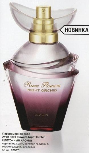 Avon Rare Flowers Night Orchid отзывы покупателей