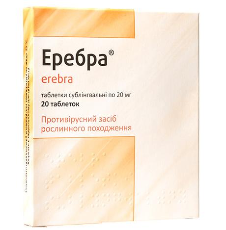 эребра таблетки инструкция по применению