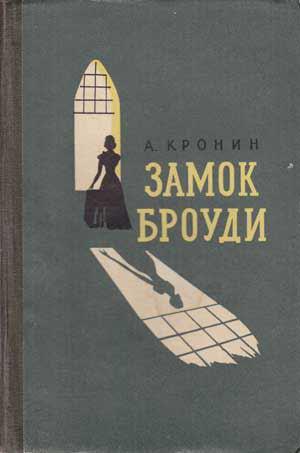 замок броуди фильм на русском языке