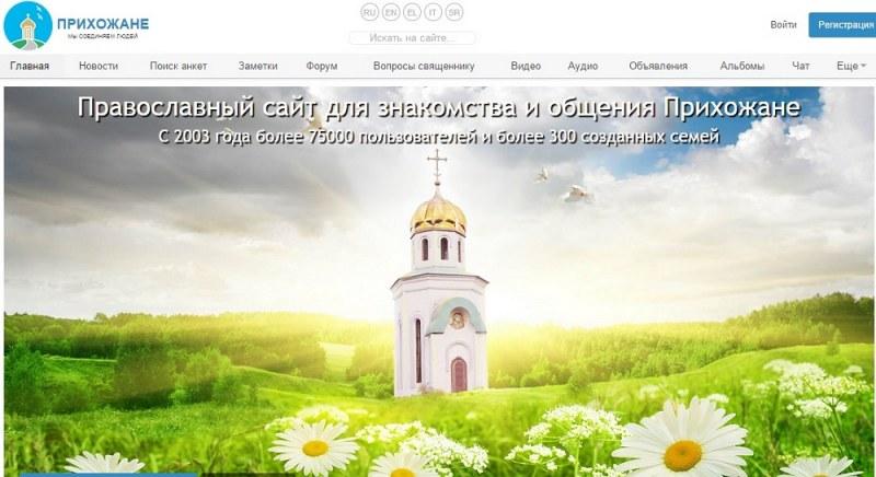 все православніе сайты знакомств