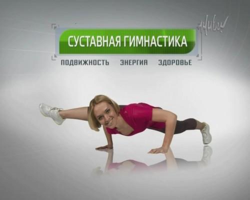 Суставная гимнастика канал живи отзывы форум больных перенесших операцию по замене коленного сустава