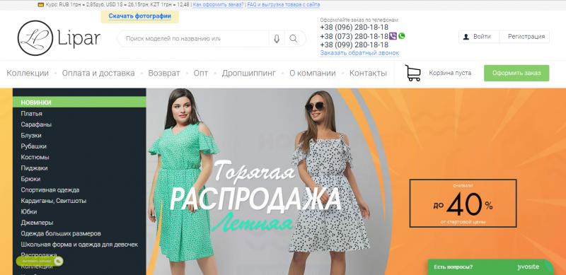 4e872c8ed66 Сайт Lipar.ua - Интернет магазин женской одежды оптом - «Как купили ...
