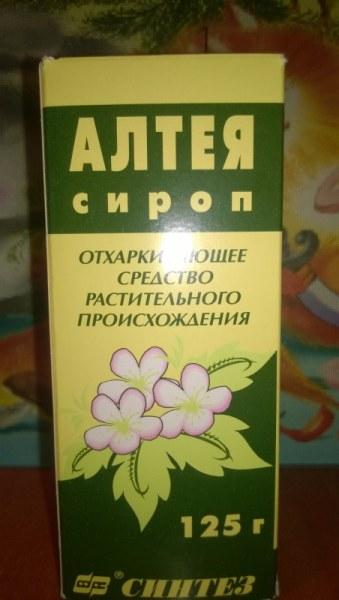корень алтея для увеличения грудины